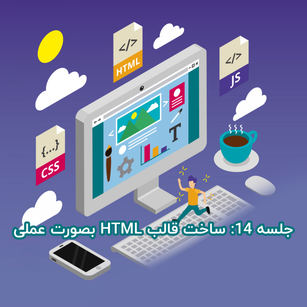ساخت قالب HTML بصورت عملی