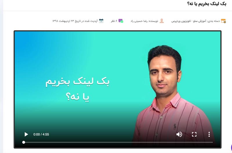 نمایش پوستر ویدیو در وردپرس