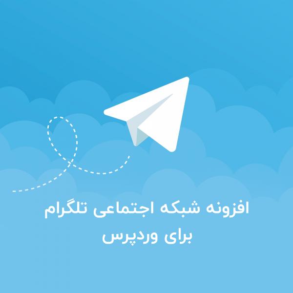 افزونه شبکه اجتماعی تلگرام برای وردپرس