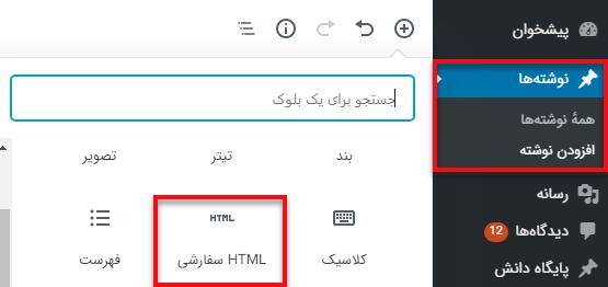 افزودن بلوک سفارشی HTML