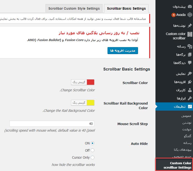تنظیمات افزونه Advanced scrollbar