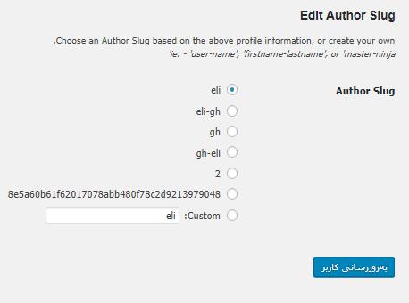 Edit Author Slug