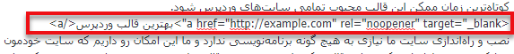 اضافه کردن کد HTML به لینک خروجی