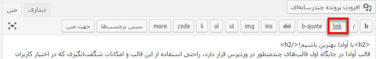 اضافه کردن لینک با برچسب متن