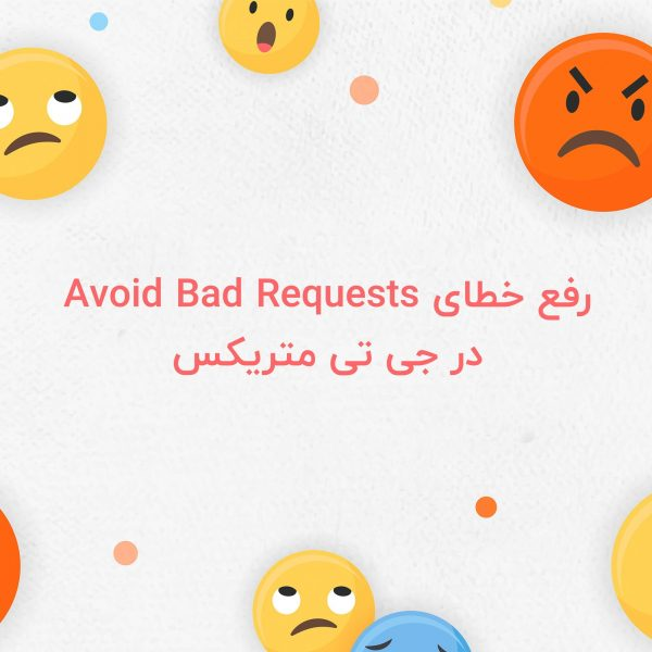 رفع خطای Avoid Bad Requests