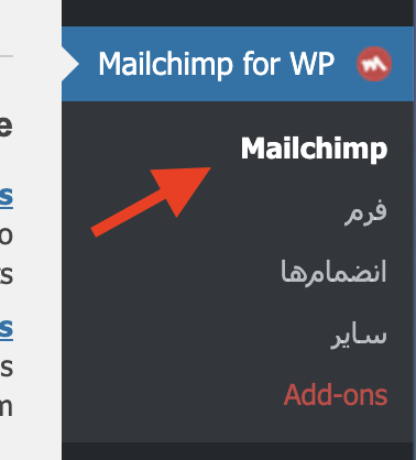 تنظیمات افزونه Mailchimp for WordPress
