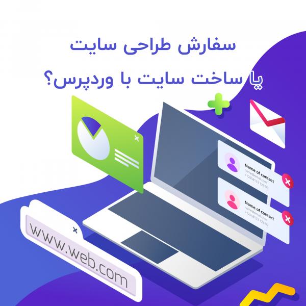 سفارش طراحی سایت یا ساخت سایت با وردپرس