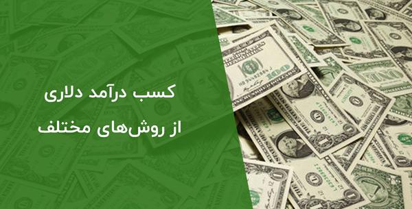کسب درآمد از سایت بهصورت دلاری از روشهای مختلف