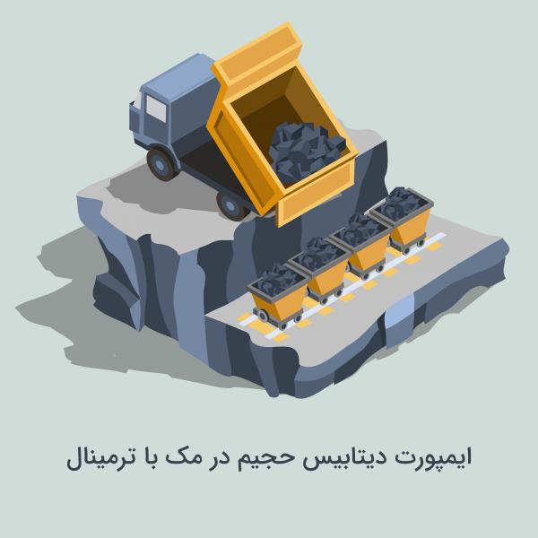 ایمپورت دیتابیس حجیم در MAMP