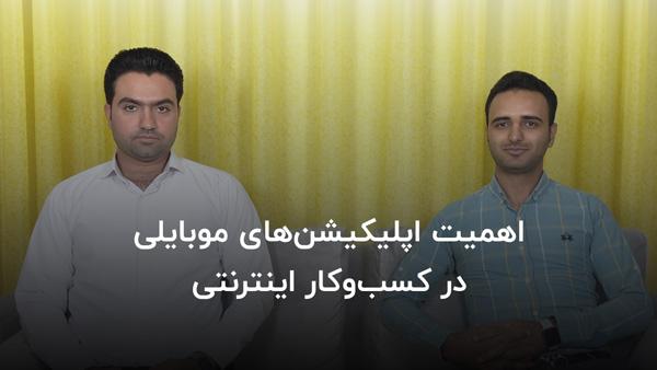 مصاحبه با فرزاد سیدی – اهمیت اپلیکیشن موبایلی در کسبوکار اینترنتی