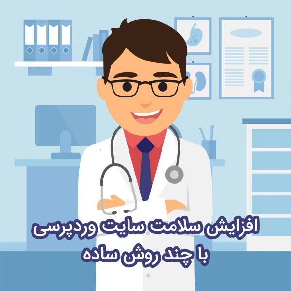 افزایش سلامت سایت وردپرسی با چند روش ساده