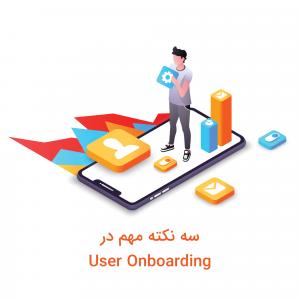 User Onboarding چیست و چه نکاتی باید در آن رعایت شود؟