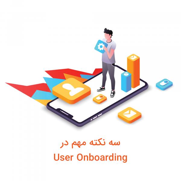 User Onboarding چیست