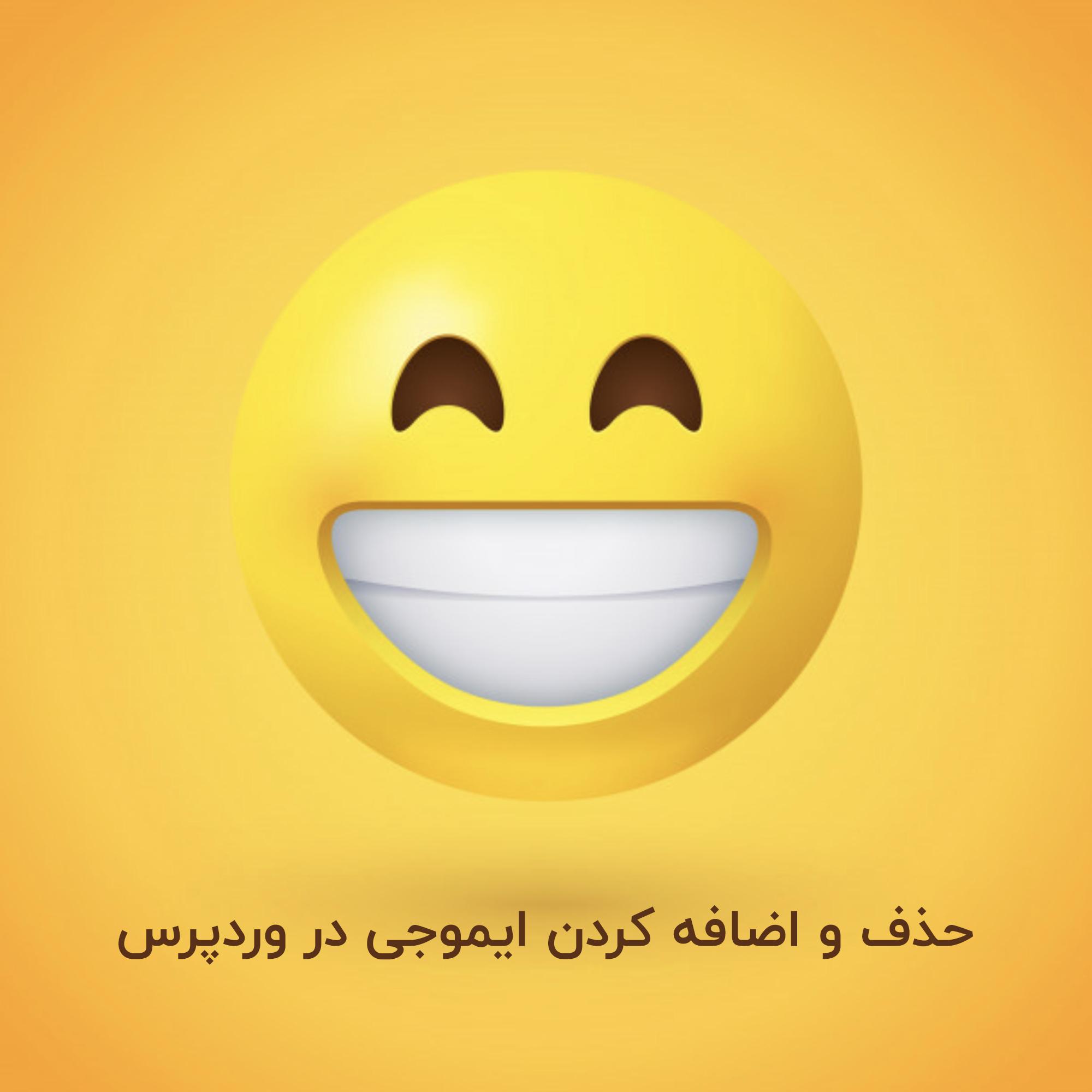 اضافه کردن ایموجی به وردپرس با Native Emoji