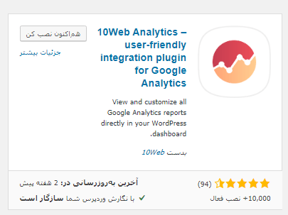 پلاگین Google Analytics WD