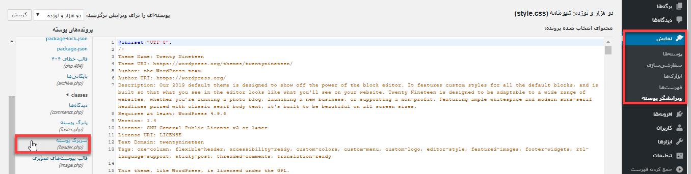 افزودن کد به سربرگ