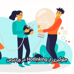 جلوگیری از Hotlinking در وردپرس