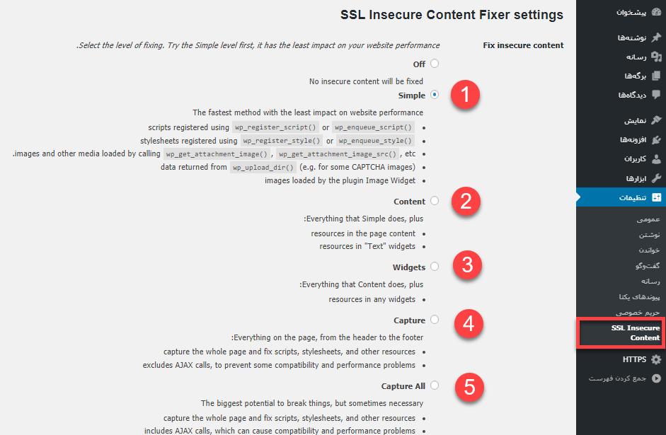 تنظیمات افزونه SSL Insecure Content Fixer