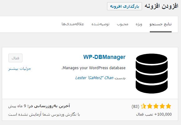 نصب افزونه  WP-DBManager