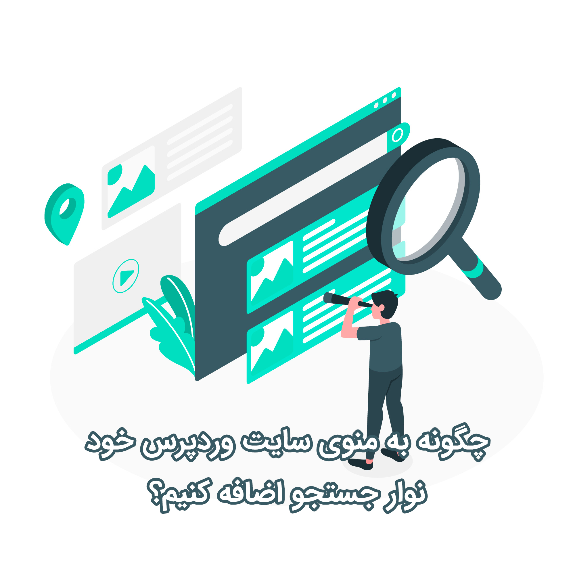 اضافه کردن فرم جستجو به سایت وردپرس با Ivory Search