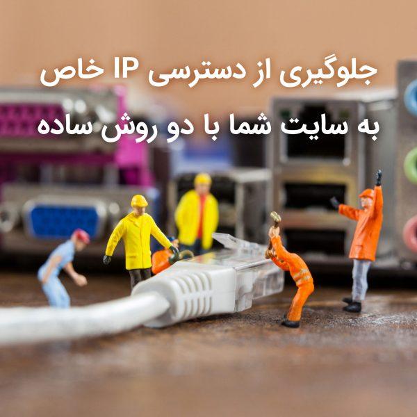 جلوگیری از دسترسی IP خاص به سایت