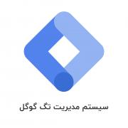 آموزش کار با Google Tag Manager و مدیریت تگهای وبسایت