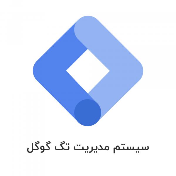 آموزش کار با Google Tag Manager