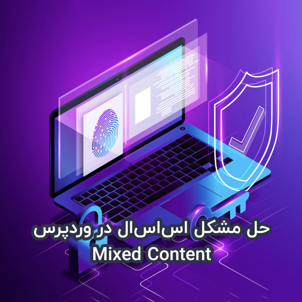 خطای Mixed Content - Your Connection is not secure