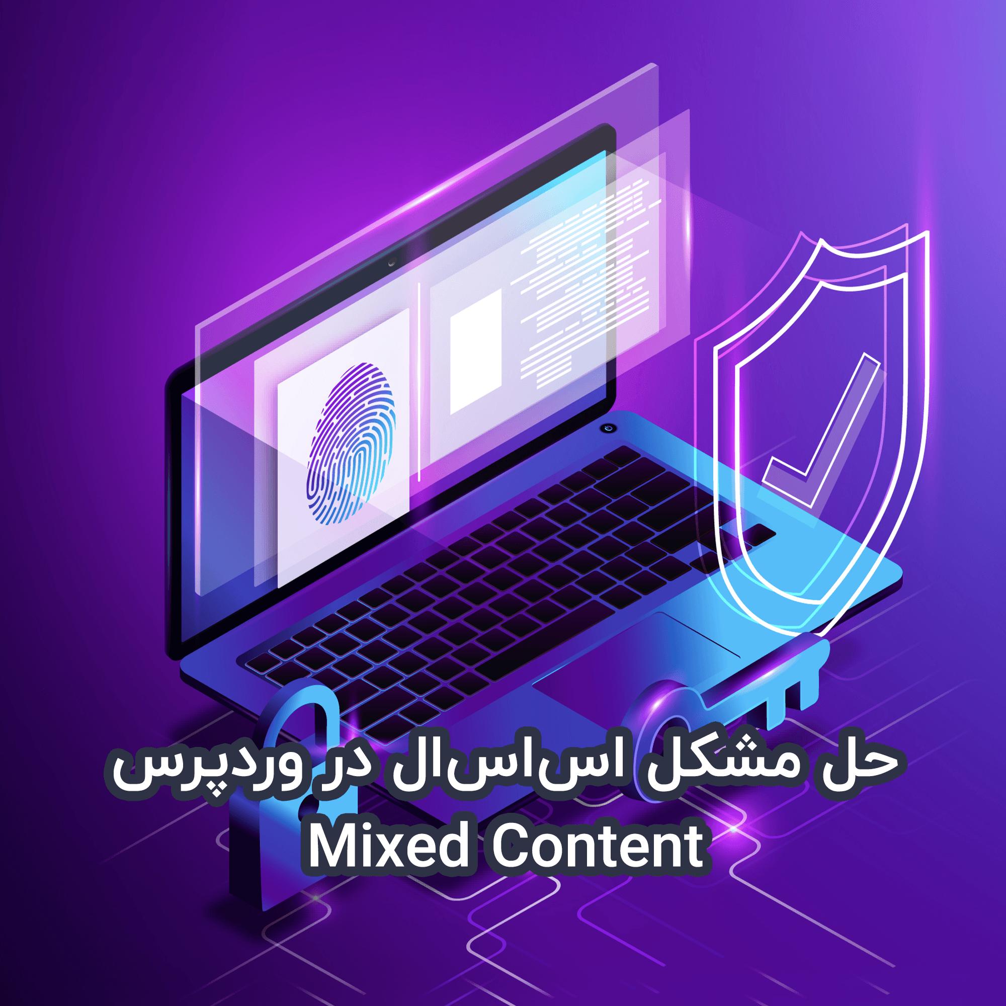 خطای Mixed Content – Your Connection is not secure و روش حل آن
