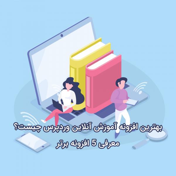 بهترین افزونه آموزش آنلاین وردپرس