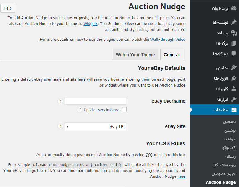 تنظیمات افزونه Auction Nudge – Your eBay on Your Site