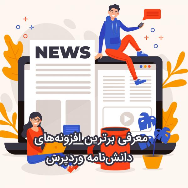 ساخت دانشنامه در وردپرس