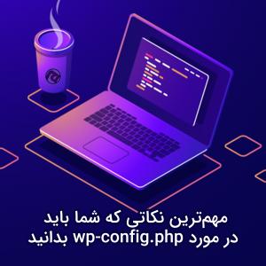 فایل wp-config.php چیست و چطور میتوانیم از آن استفاده کنیم؟