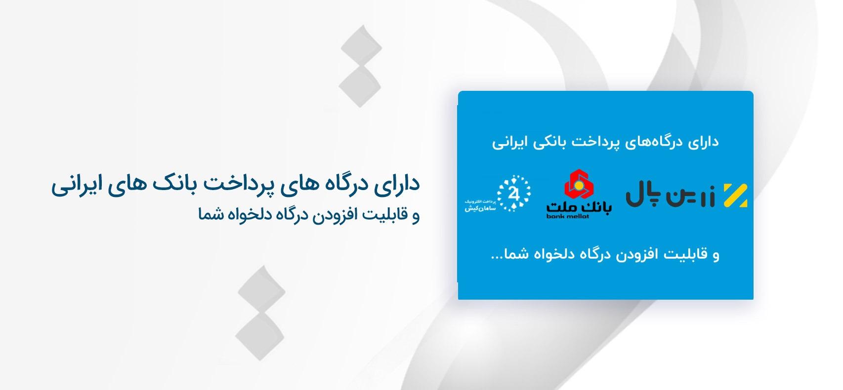 دارای درگاههای پرداخت بانکهای ایرانی