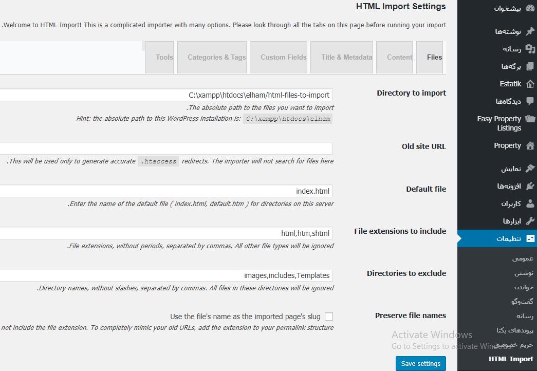 تنظیمات پلاگین HTML Import 2