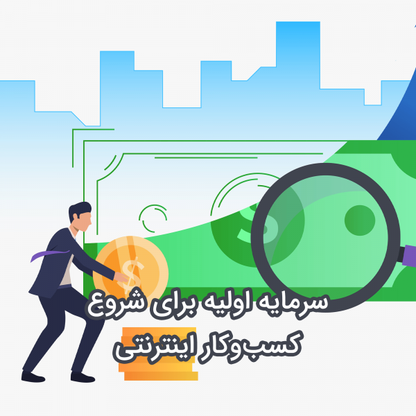 سرمایه کسب و کار اینترنتی