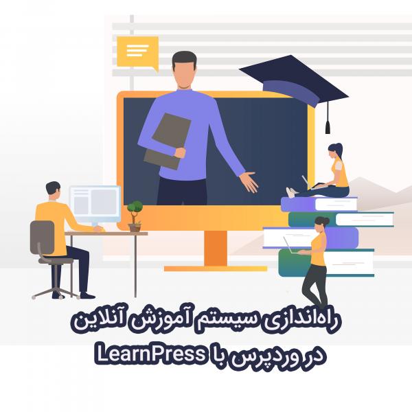 افزونه آموزش آنلاین وردپرس LearnPress