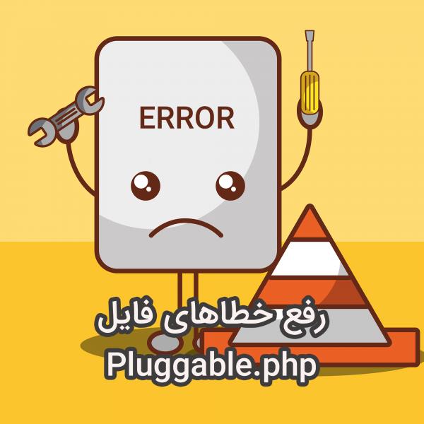 ارور pluggable.php در وردپرس و روش حل آن