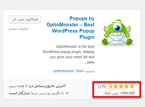 پلاگین Popups by OptinMonster