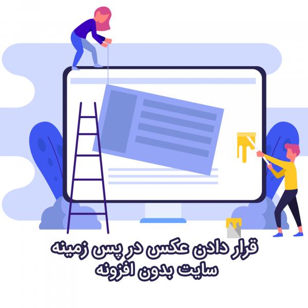 قرار دادن عکس پس زمینه سایت در CSS