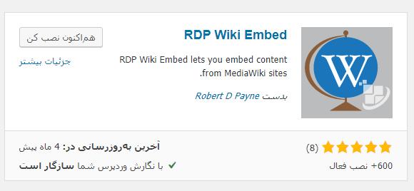 افزونه RDP Wiki Embed