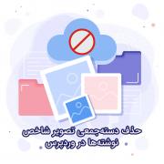 حذف دسته جمعی تصویر شاخص نوشتهها در وردپرس