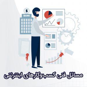 موارد فنی کسب و کار اینترنتی که شما باید رعایت کنید
