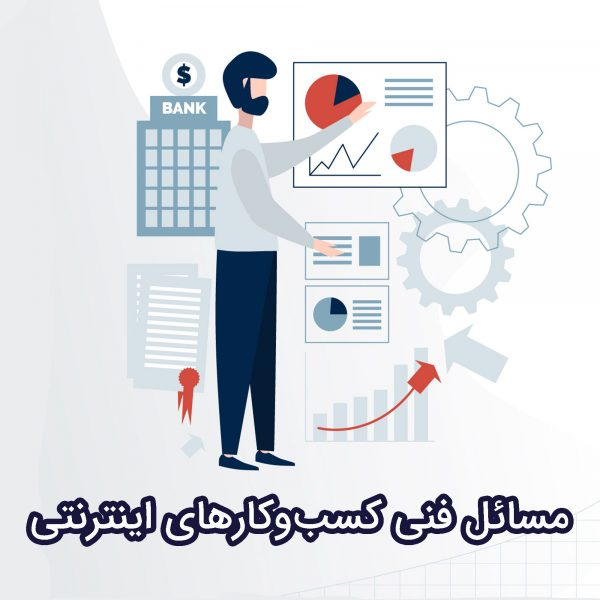 موارد فنی کسب و کار اینترنتی