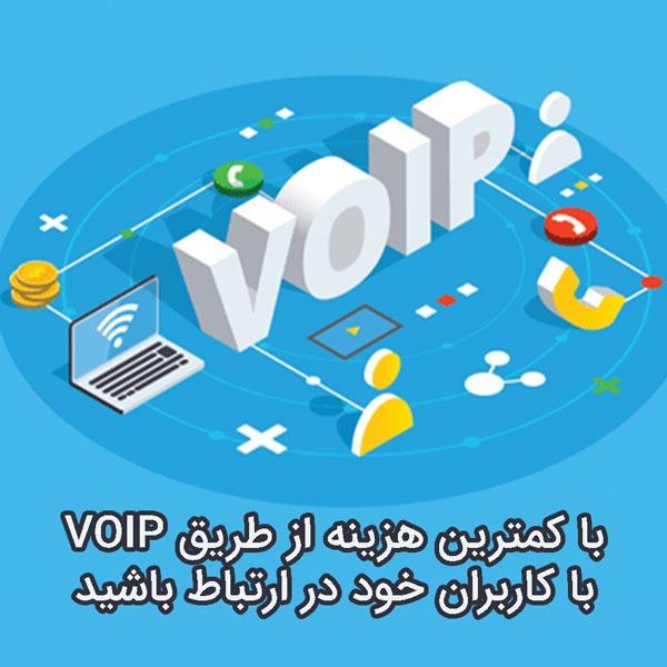 ارتباط با کاربر از طریق سیستم ویپ