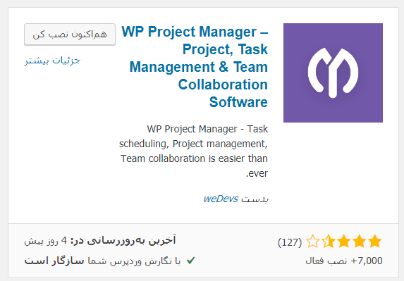 افزونه‌ی WP Project Manager
