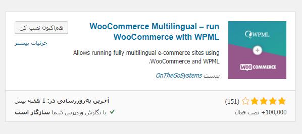 افزونه  WooCommerce Multilingual