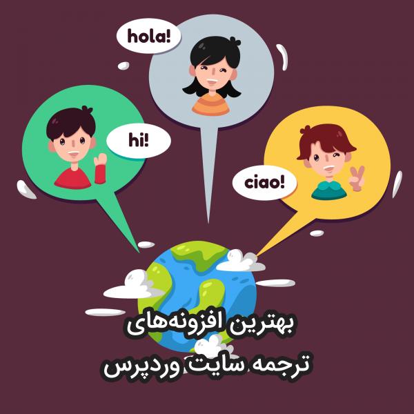 افزونه ترجمه وردپرس