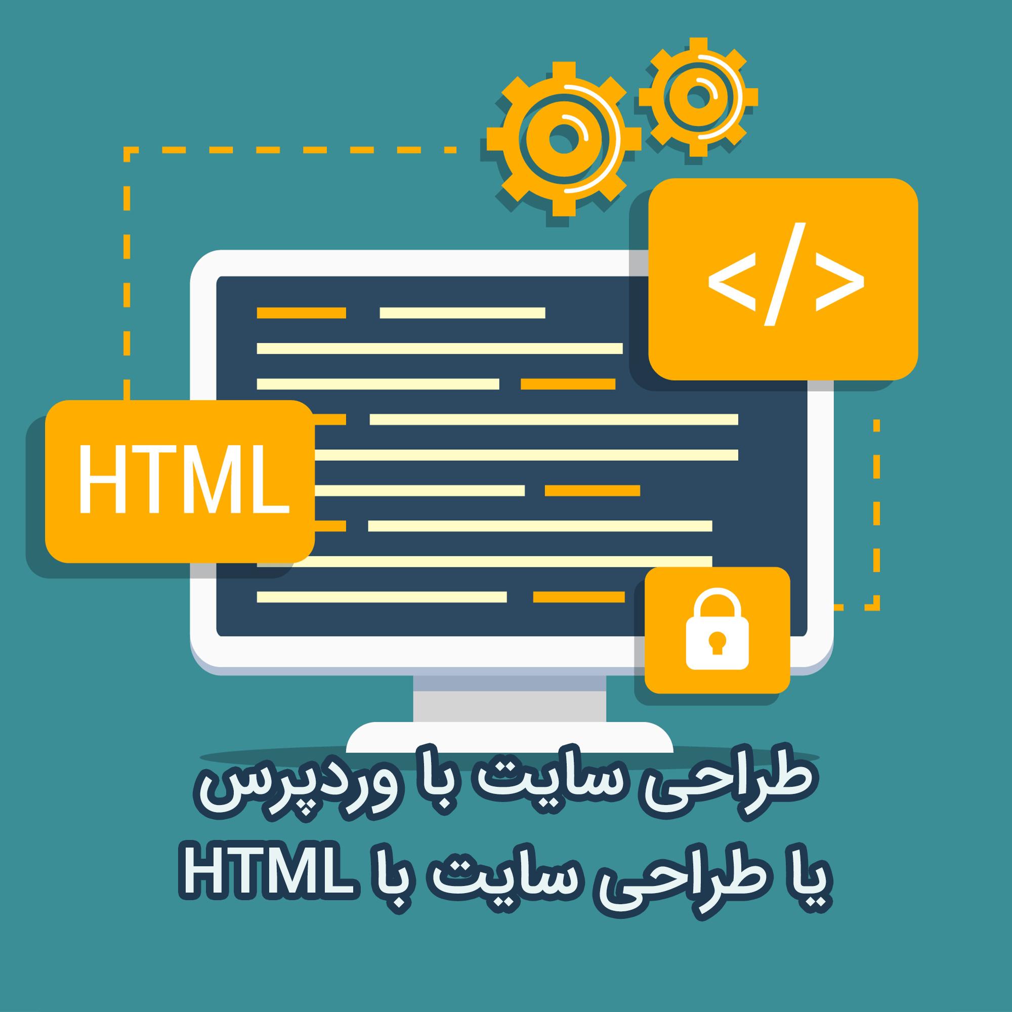 وردپرس یا HTML – کدام یک برای طراحی سایت بهتر است؟