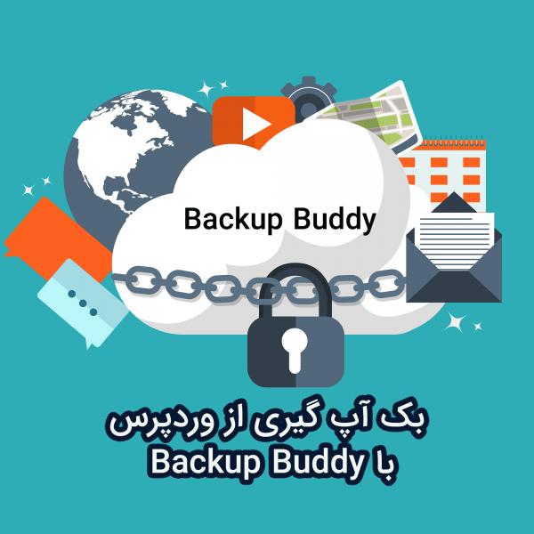 آموزش افزونه BackupBuddy